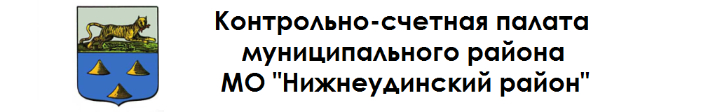 """Контрольно-счетная палата муниципального района муниципального образования """"Нижнеудинский район"""""""